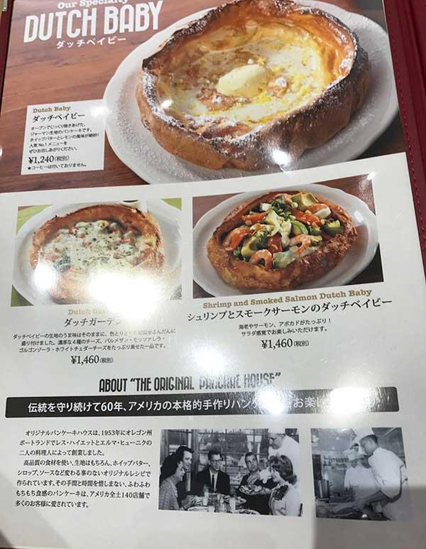 オリジナルパンケーキ筑紫野